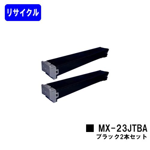 シャープ トナーカートリッジ MX-23JTBA ブラックお買い得2本セット【リサイクルトナー】【即日出荷】【送料無料】【MX-2310F/MX-2311FN/MX-3111F/MX-3112FN】