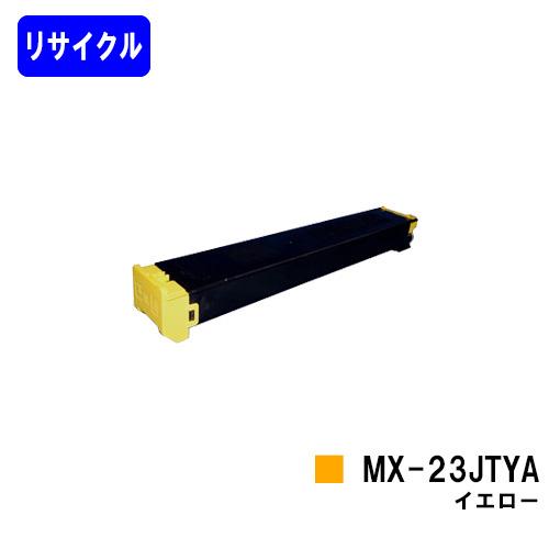シャープ トナーカートリッジ MX-23JTYA イエロー【リサイクルトナー】【即日出荷】【送料無料】【MX-2310F/MX-2311FN/MX-3111F/MX-3112FN】