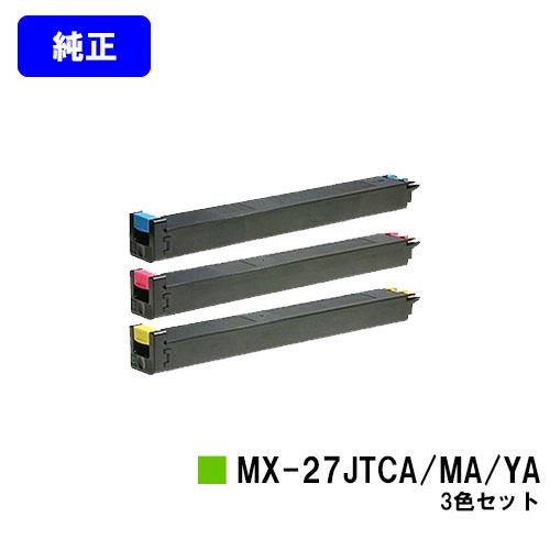 シャープ トナーカートリッジ MX-27JTCA/MA/YAお買い得カラー3色セット【純正品】【2~3営業日内出荷】【送料無料】【MX-2300G/MX-2300FG/MX-2700G/MX-2700FG】