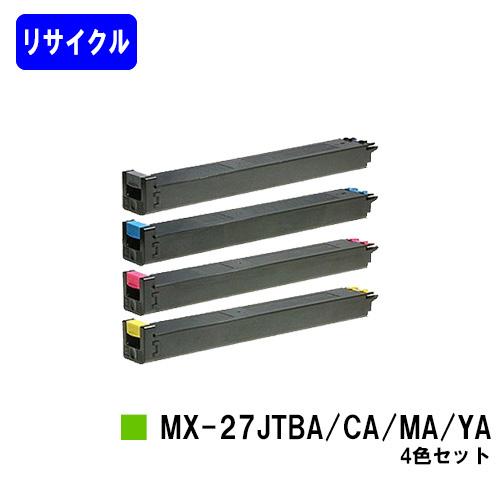 シャープ トナーカートリッジ MX-27JTBA/CA/MA/YAお買い得4色セット【リサイクルトナー】【即日出荷】【送料無料】【MX-2300G/MX-2300FG/MX-2700G/MX-2700FG】