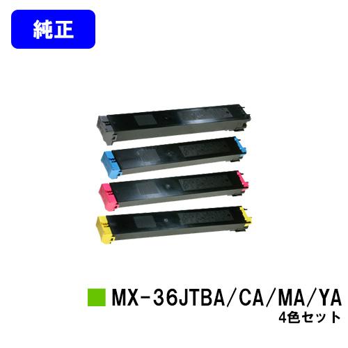 シャープ トナーカートリッジMX-36JTBA/CA/MA/YAお買い得4色セット【純正品】【2~3営業日内出荷】【送料無料】【MX-2610FN/MX-3110FN/MX-3610FN/MX-3640FN/MX-3140FN/MX-2640FN】