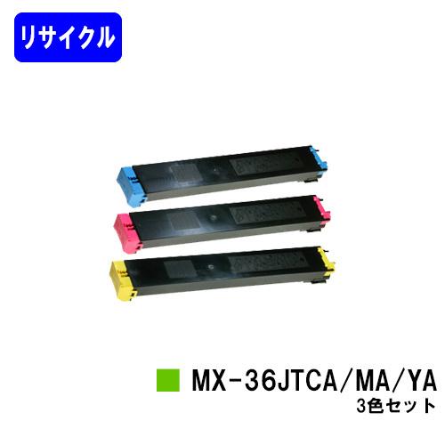 シャープ トナーカートリッジMX-36JTCA/MA/YAお買い得カラー3色セット【リサイクルトナー】【即日出荷 シャープ】【送料無料】【MX-2610FN/MX-3110FN/MX-3610FN/MX-3640FN/MX-3140FN/MX-2640FN】, 九度山町:ec1b35c7 --- m.vacuvin.hu