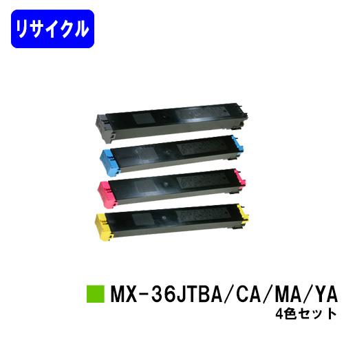 シャープ トナーカートリッジMX-36JTBA/CA/MA/YAお買い得4色セット【リサイクルトナー】【即日出荷】【送料無料】【MX-2610FN/MX-3110FN/MX-3610FN/MX-3640FN/MX-3140FN/MX-2640FN】
