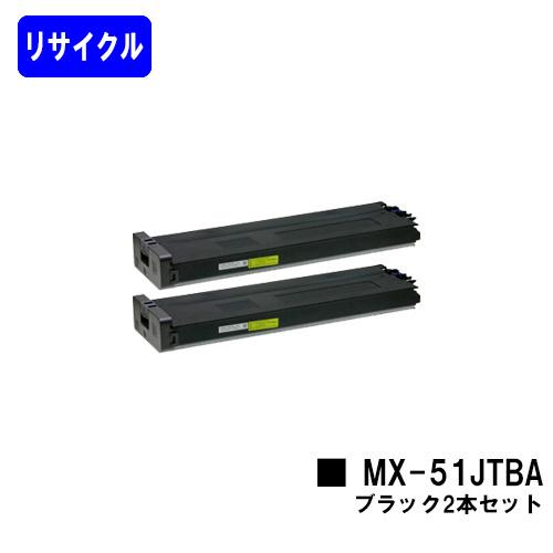 シャープ トナーカートリッジ MX-51JTBA ブラックお買い得2本セット【リサイクルトナー】【即日出荷】【送料無料】【MX-4110FN/MX-4111FN/MX-5110FN/MX-5111FN/MX-5141FN/MX-4141FN/MX-5140FN/MX-4140FN】※ご注文前に在庫の確認をお願いします