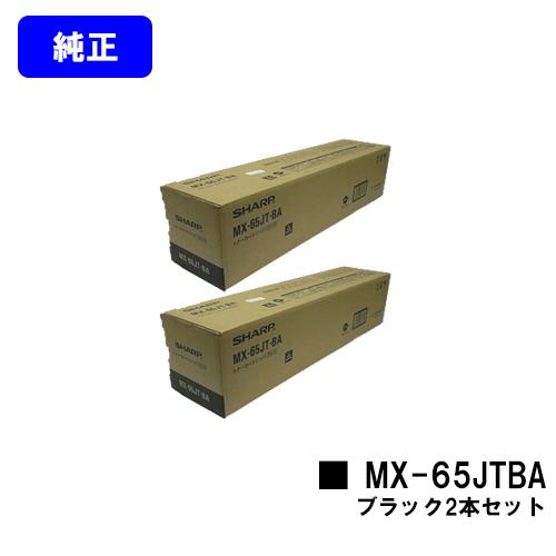 シャープ トナーカートリッジ MX-65JTBA ブラックお買い得2本セット【純正品】【2~3営業日内出荷】【送料無料】【MX-6540FN】