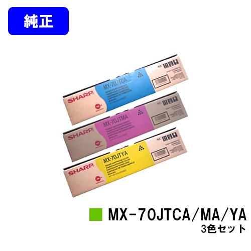 シャープ トナーカートリッジ MX-70JTCA/MA/YAお買い得カラー3色セット【純正品】【2~3営業日内出荷】【送料無料】【MX-5500N/MX-6200N/MX-7000N/MX-6201N/MX-7001N】
