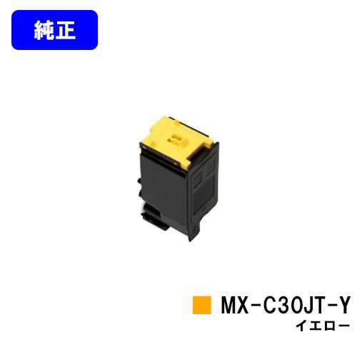 シャープ トナーカートリッジ MX-C30JT-Y イエロー【純正品】【2~3営業日内出荷】【送料無料】【MX-C300W】