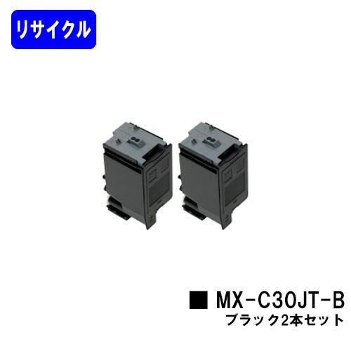 シャープ トナーカートリッジ MX-C30JT-B ブラックお買い得2本セット【リサイクルトナー】【リターン品】【送料無料】【MX-C300W】※使用済みカートリッジが必要です