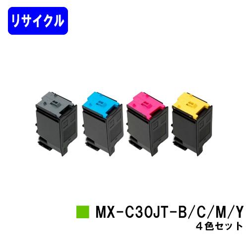 シャープ トナーカートリッジ MX-C30JT-B/C/M/Yお買い得4色セット【リサイクルトナー】【即日出荷】【送料無料】【MX-C300W】※ご注文前に在庫の確認をお願いします