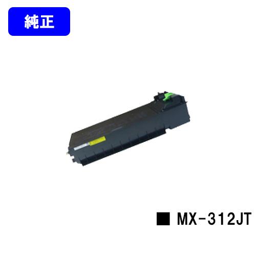シャープ(SHARP) トナーカートリッジ MX-312JT【純正品】【2~3営業日内出荷】【送料無料】【MX-M260FG/MX-M260FP/MX-M264FP/MX-M310FG/MX-M310FP/MX-M314FP/MX-M354FP】
