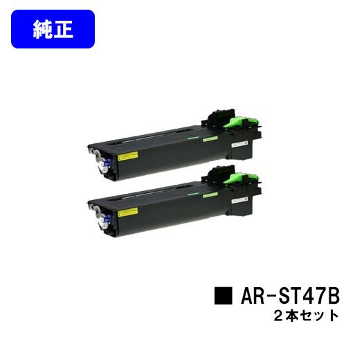 シャープ(SHARP) トナーカートリッジ AR-ST47B(ARST47B)お買い得2本セット【純正品】【2~3営業日内出荷】【送料無料】【AR-255F/AR-265/AR-266S/AR-266G/AR-266FP/AR-266FG/AR-267S/AR-267G/AR-267FG/AR-267FP/AR-317S/AR-317FP/AR-270】