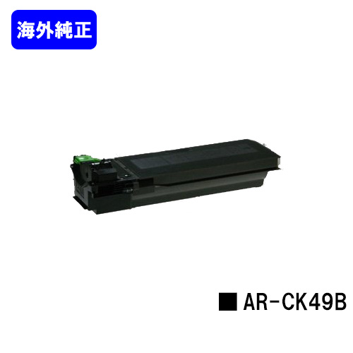 シャープ(SHARP) トナーカートリッジ AR-CK49B【海外純正品型番:MX-235NT】【2~3営業日内出荷】【送料無料】【AR-164G/AR-N161G/AR-N161FG/AR-N201G/AR-N201FG】※ご注文前に在庫確認をお願いします