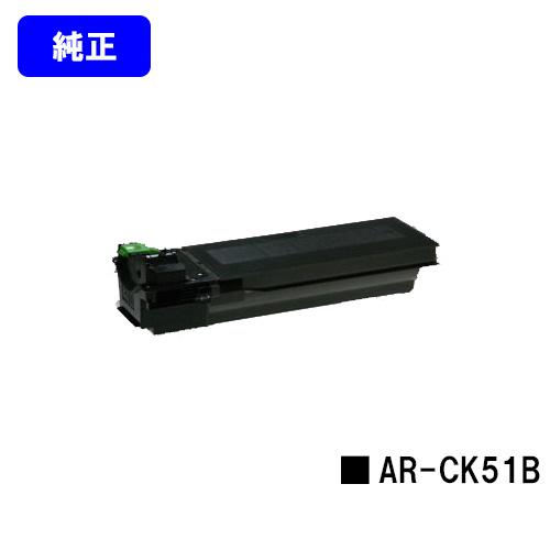 シャープ(SHARP) トナーカートリッジ AR-CK51B【純正品】【2~3営業日内出荷】【送料無料】【AR-181G/AR-N182G/AR-N182FG】, ときいろインテリア:c189e888 --- dejanov.bg