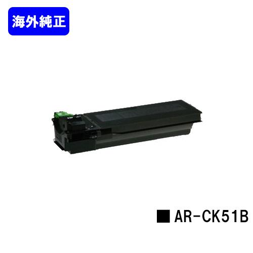 シャープ(SHARP) トナーカートリッジ AR-CK51B【海外純正品型番:MX-235NT】【2~3営業日内出荷】【送料無料】【AR-181G/AR-N182G/AR-N182FG】