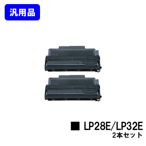 JDL トナーカートリッジ LP28E LP32Eお買い得2本セット 汎用品 2~3営業日内出荷 送料無料 LP28E LP32E LP32EII 限定アイテム ひな祭り 引っ越し祝い