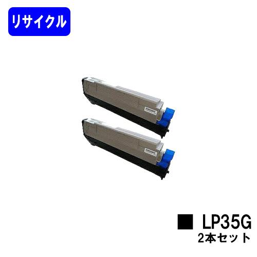 JDL トナーカートリッジ LP35Gお買い得2本セット【リサイクルトナー】【即日出荷】【送料無料】【LP35G】