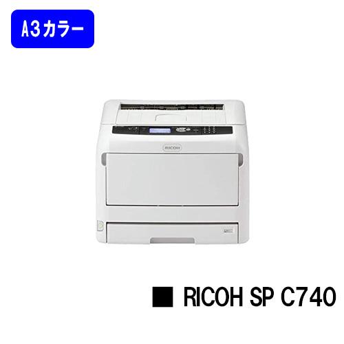 【新品】RICOH/リコー 人気最新機種!A3カラープリンター RICOH SP C740(512761)【3~5営業日内出荷】【送料無料】※メーカー直送品のため代引き不可