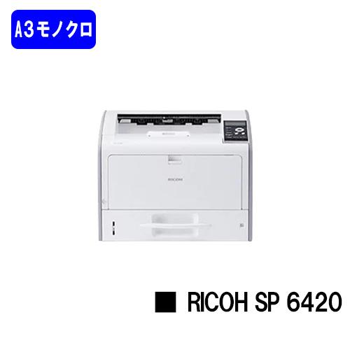 【新品】RICOH/リコー 人気最新機種!A3モノクロレーザープリンターRICOH SP 6420(512664)【3~5営業日内出荷】【送料無料】※メーカー直送品のため代引き不可