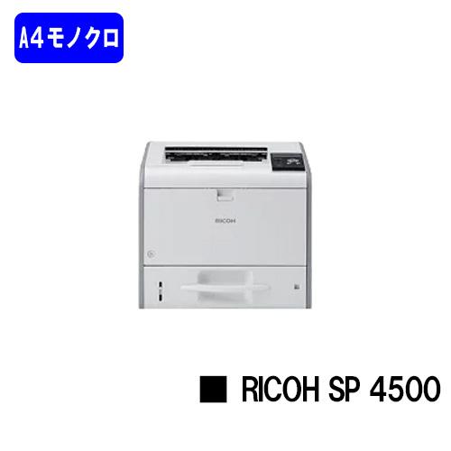 【新品】RICOH/リコー 人気最新機種!A4モノクロレーザープリンターRICOH SP 4500(512553) SP【3~5営業日内出荷】【送料無料】※メーカー直送品のため代引き不可, オオマチシ:feea6ae5 --- data.gd.no