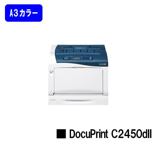 【新品】XEROX/ゼロックス 人気最新機種!A3カラーレーザープリンターDocuPrint C2450II(NL300067)【3~5営業日内出荷】【送料無料】※メーカー直送品のため代引き不可