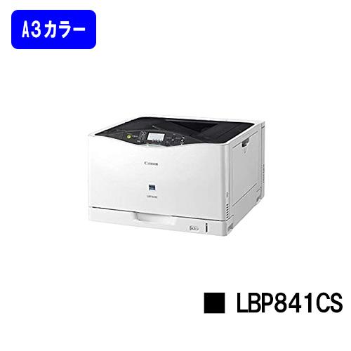 【新品】CANON/キャノン 人気最新機種!A3カラープリンター Satera LBP841CS【1~3営業日内出荷】【送料無料】※メーカー直送品のため代引き不可