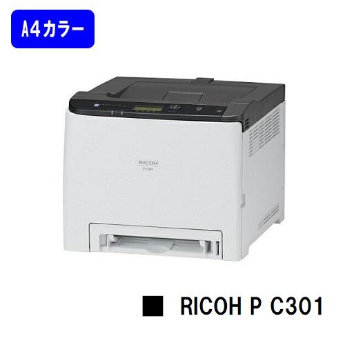 【新品】RICOH/リコー 人気最新機種!A4カラープリンター RICOH P C301(514228)【3~5営業日内出荷】【送料無料】※メーカー直送品のため代引き不可