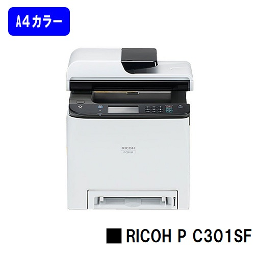【新品】RICOH/リコー 人気最新機種!A4カラーレーザー複合機RICOH P C301SF(514227)【3~5営業日内出荷】【送料無料】※メーカー直送品のため代引き不可