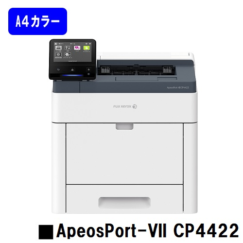 【新品】XEROX/ゼロックス 人気最新機種! A4カラーレーザープリンター ApeosPort-VII CP4422(NL300078) 【3~5営業日内出荷】【送料無料】 ※メーカー直送品のため代引き不可