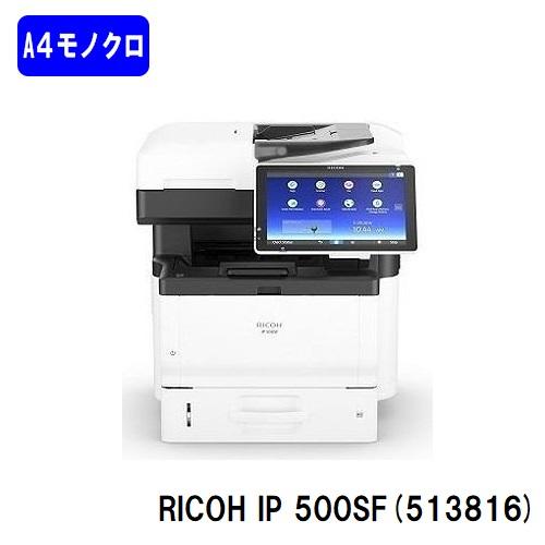 【新品】RICOH IP 500SF(513816)A4モノクロレーザー複合機RICOH/リコー 人気最新機種【3~5営業日内出荷】【送料無料】※メーカー直送品のため代引き不可