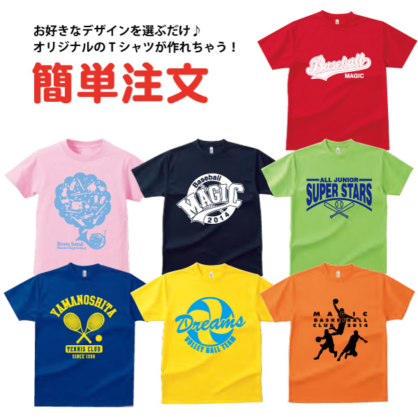 簡単注文 送料無料 選べるデザインからお好きな柄を選ぶだけで簡単にオリジナルTシャツが作れます 10~19枚作成 オリジナルTシャツ 作成 選べるデザインで簡単注文 高級品 ドライスポーツTシャツと 綿100%Tシャツの 2種類あり プリントショップマジック 学園祭 運動会 オーダーメイド 部活 イベントTシャツ 文化祭 メンズ クラスTシャツ メイルオーダー レディース 体育祭