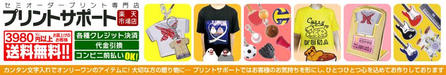 プリントサポート楽天市場店:文字入れできるストラップ・Tシャツ ギターストラップ他 ギフトにも!