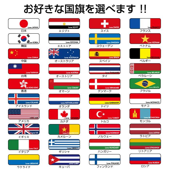 楽天市場】名入れOK!国旗オリジ...