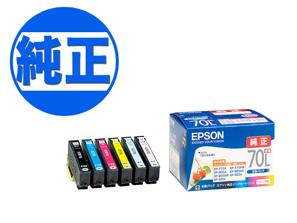 EPSON 純正インク IC70 インクカートリッジ 6色セット L IC6CL70L 増量6色セット