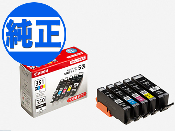 キヤノン(CANON) 純正インク BCI-351+350 インクタンク(カートリッジ)大容量マルチパック BCI-351XL+350XL/5MP 5色セット