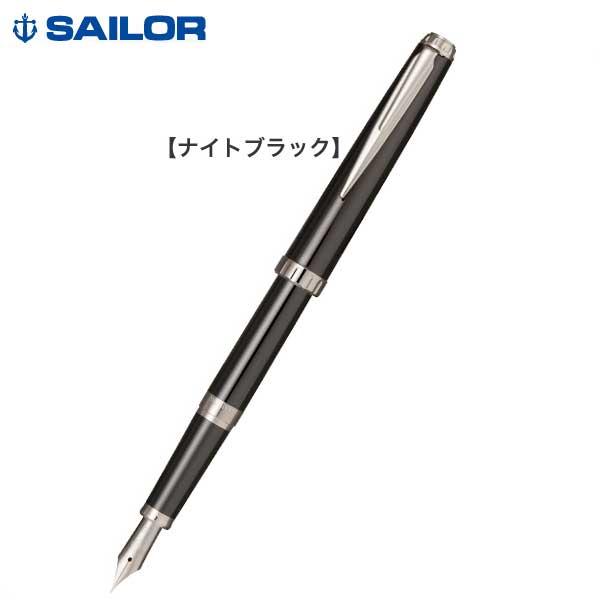 セーラー万年筆 レグラス万年筆 11-0800 全2色から選択
