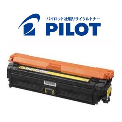 キヤノン用 カートリッジ322 パイロット社製リサイクルトナー(Y) CRG-322YEL (2646B001) 【メーカー直送品】 イエロー LBP-9650Ci/LBP-9510C/LBP-9600C