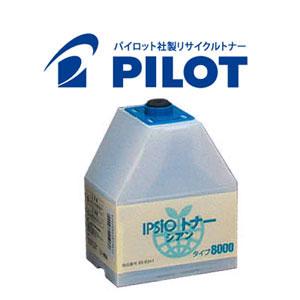 リコー用 IPSiOトナー タイプ 8000C パイロット社製リサイクルトナー (636341) シアン 【メーカー直送品】