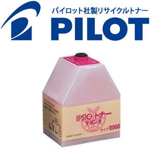 リコー用 IPSiOトナー タイプ 8000M パイロット社製リサイクルトナー (636340) マゼンタ 【メーカー直送品】