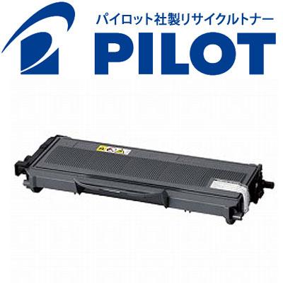 ブラザー用 TN-26J パイロット社製リサイクルトナー 【メーカー直送品】 ブラック
