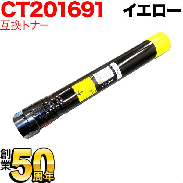 富士ゼロックス用 CT201691 互換トナー CT201691 イエロー