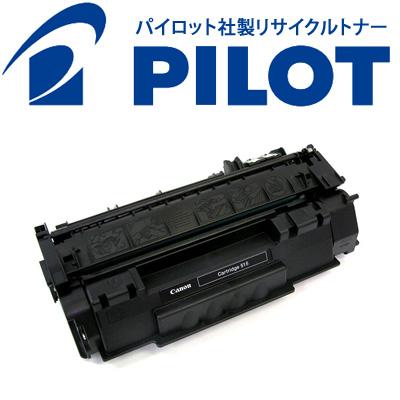 キヤノン用 CRG-515II パイロット社製リサイクルトナー カートリッジ515II(1975B004) ブラック 【メーカー直送品】