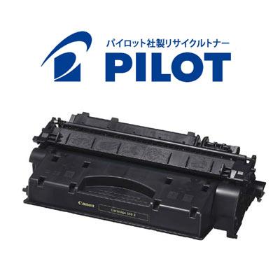 キヤノン用 CRG-519II パイロット社製リサイクルトナー カートリッジ (3479B004) ブラック 【メーカー直送品】