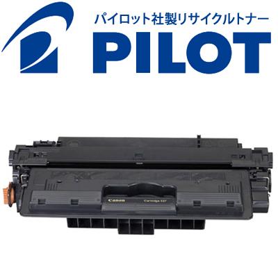 キヤノン用 CRG-527 パイロット社製リサイクルトナー カートリッジ527 (4210B001) ブラック 【メーカー直送品】