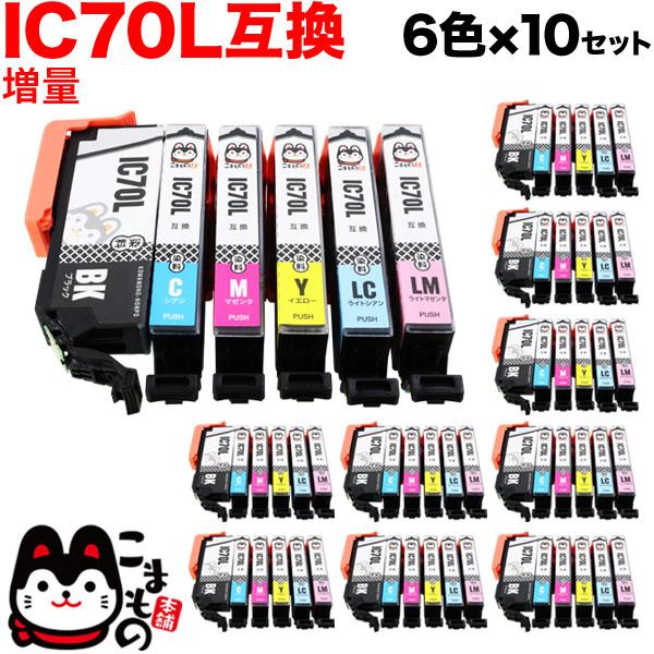 IC6CL70L エプソン用 IC70 互換インクカートリッジ 増量 6色×10セット 増量6色×10セット