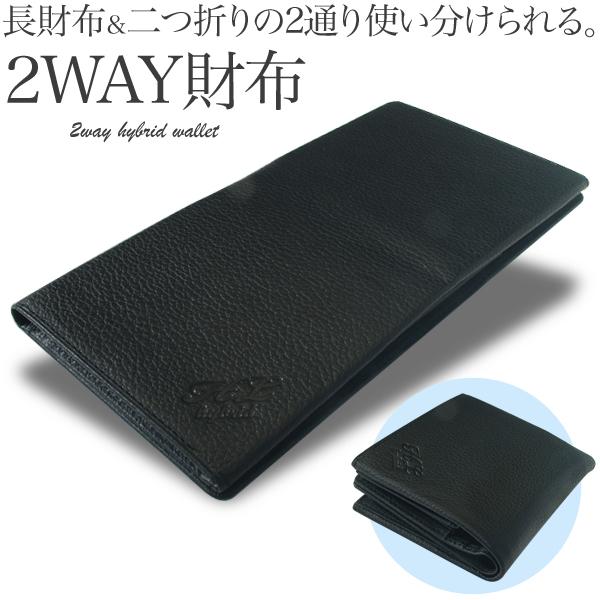 長財布&二つ折りの2WAY仕様 日本製 牛革ハイブリッド財布 ブラック