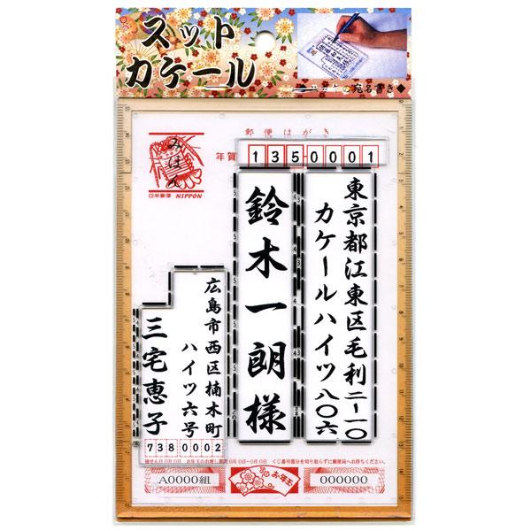 メール便可 百貨店 これはベンリ 定番スタイル 郵便はがきの表書きが誰でもカンタンにキレイにスッと書ける専用のスケールです セーラー万年筆 39-0252-000 スットカケール ハガキ用