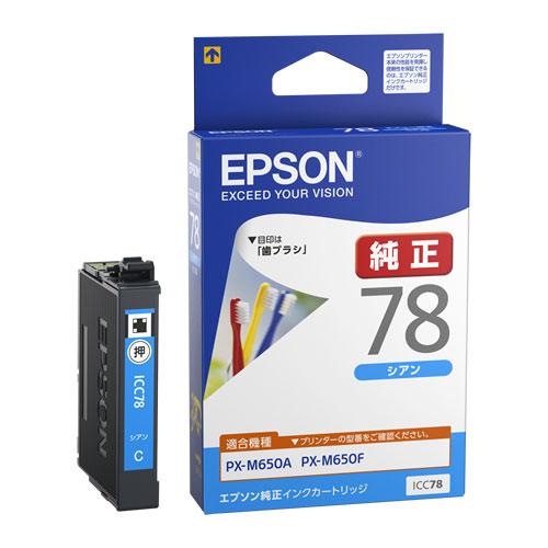 純正インク メール便可 全国どこでも送料無料 EPSON IC78純正インクカートリッジ セールSALE%OFF IC78インクカートリッジ シアン ICC78
