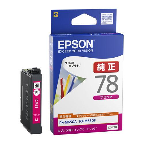純正インク メール便可 EPSON IC78純正インクカートリッジ マゼンタ メイルオーダー ICM78 IC78インクカートリッジ 付与