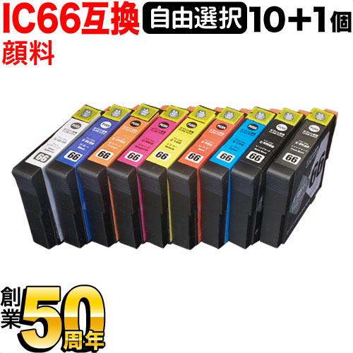 [+1個おまけ] IC66 エプソン用 互換インクカートリッジ 顔料 自由選択10+1個セット フリーチョイス 選べる10+1個
