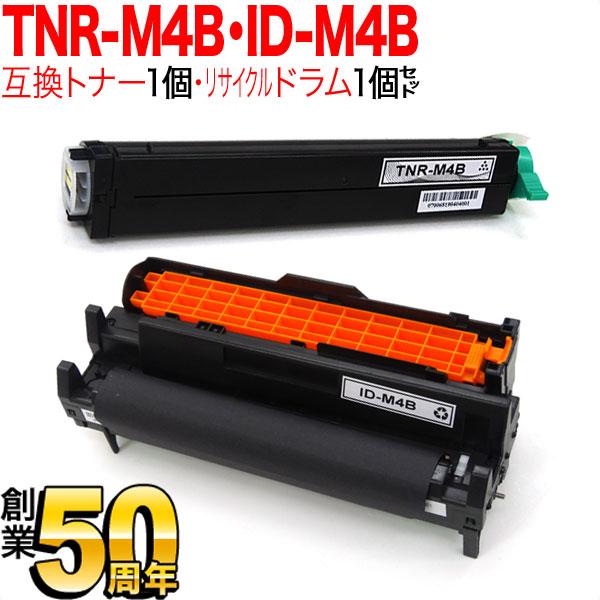 沖電気用(OKI用) TNR-M4B 互換トナー ID-M4B 互換ドラム お買い得セット ブラック 黒トナー&ドラムセット